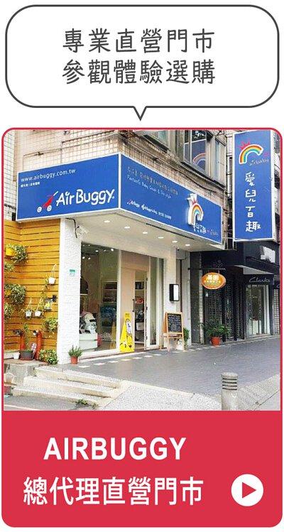 引導到AirBuggy總代理直營門市介紹網頁