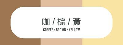 顏色分類-咖棕黃