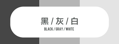 顏色分類-黑灰白