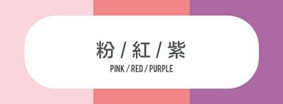 顏色分類-粉紅紫