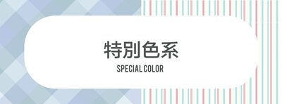 顏色分類-特殊色系