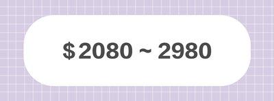價格分類- 2080 ~ 2980 元