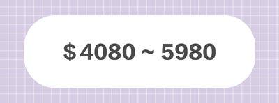 價格分類- 4080 ~ 5980 元