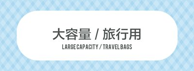 尺寸分類-大容量/旅行包