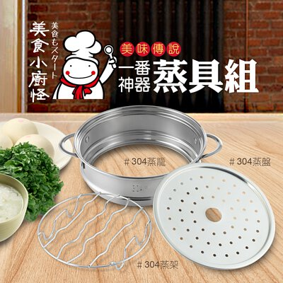 加價購-日本【大京電販】小廚怪美味傳說 一番神器304不鏽鋼快煮美食鍋蒸具三件組