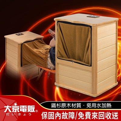 大型-(升級單口布套)-遠紅外線加熱 原木桑拿桶/一年保固【大京電販】