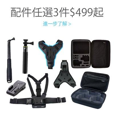 多款配件3件499起 背帶綁帶收納包自拍棒