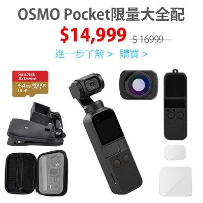 OSMO Pocket大全配 現省$2000 隨手即拍 口袋便攜 配件一次到位