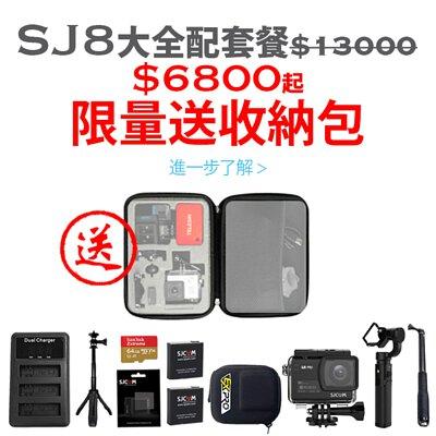 SJ8旅遊大全配 限時再送收納包 自拍棒充電器防護包電池保護貼全都擁有