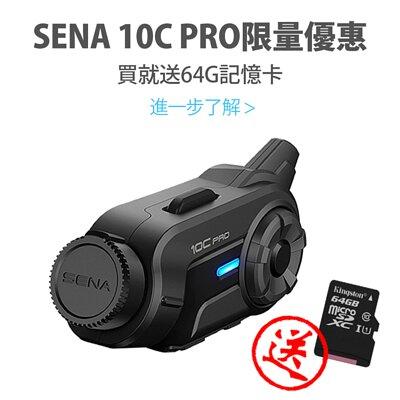 SENA 10C Pro重機藍牙通訊+行車記錄 送64G記憶卡 享受每個騎車時刻