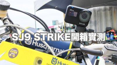SJ9 Strike開箱實測!2019 SJCAM最強機種誕生
