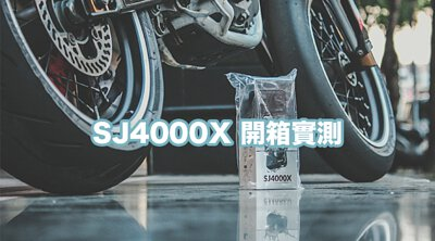 SJ4000X開箱實測!裸機防水 2019全新戰鬥機種