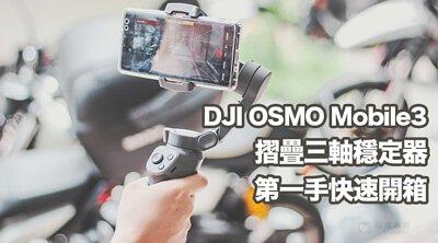 DJI OSMO Mobile3摺疊手機架 快速開箱文!