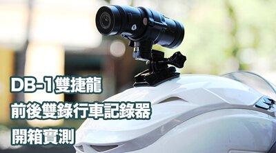 雙捷龍DB-1便攜式前後雙錄行車記錄器 操作簡單安裝容易