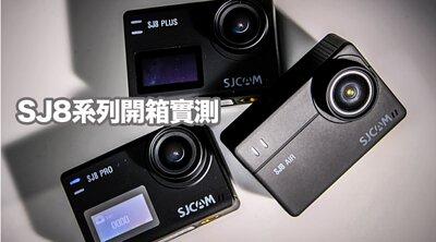 SJ8三台機種仔細比較介紹!各種道路實測、功能解析一次說給你聽