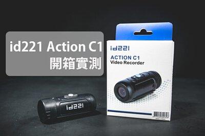 c1 柱狀行車紀錄器, 安裝方便好攜帶