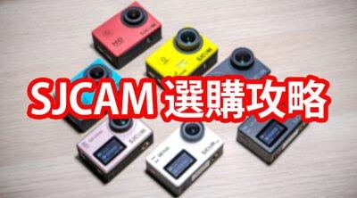 不知道要怎麼選擇適合你的SJCAM嗎? 這篇通通告訴你,無論是SJ4000、4000X、5000X、SJ8, 總有適合你的機器