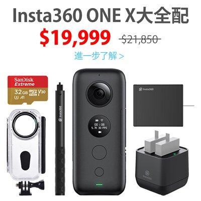Insta360 One X超強全景相機旅遊套餐 主機電池充電器記憶卡自拍棒防水殼一次擁有 現省近2000
