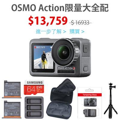 OSMO Action大全配現省$3174!主機電池座充記憶卡收納包自拍棒一次擁有!