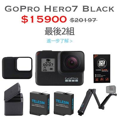 GoPro Hero7 Black總價值高達2萬現在只要$15900 現賺$4000起 最後兩組數量有限