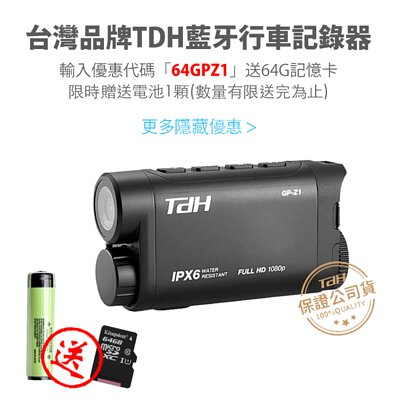 TDH藍牙+行車記錄整合系統 送電池+64G記憶卡 台灣品牌一年保固