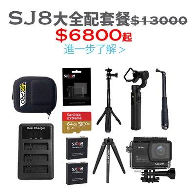 SJ8旅遊大全配 CP值最高的旅遊組合