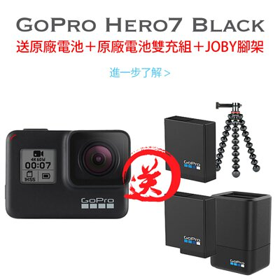 GoPro Hero7 Black 送原廠電池+原廠電池雙充組+JOBY腳架(價值$4480)