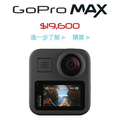 GoPro MAX全景運動攝影機 擁有環場音訊 完全複製Hero功能 一機三用最佳全景運動攝影機