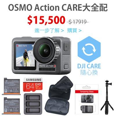 OSMO Action大全配現省$2419!主機電池座充記憶卡收納包自拍棒再加送CARE一年保固,全都一次擁有!