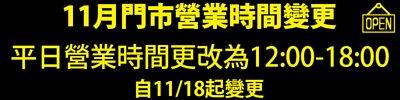 11/18起週一至週五門市營業時間更改為中午12點到晚上6點