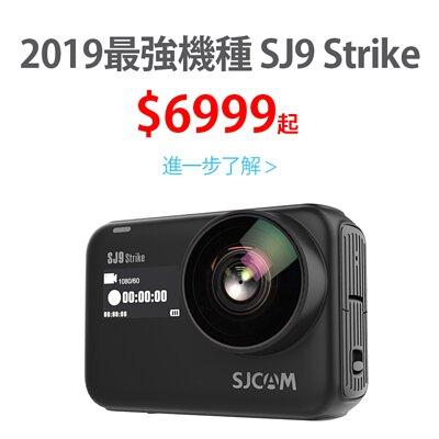 2019最強機種S9 Strike狂降千元 特價$6999 套餐大全配同步特價中
