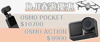 即日起至4/1 DJI春遊狂歡 買Mavic2空拍機送CARE摔機保險(價值$3900)、OSMO Action特價$9900(原價$12000)、OSMO Pocket特價$10700(原價$13000)