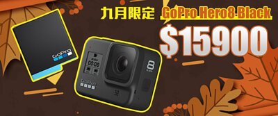 GoPro Hero8買就送原廠電池 九月限定最後五台