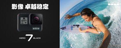 GoPro Hero7 極限量 $9900最後促銷