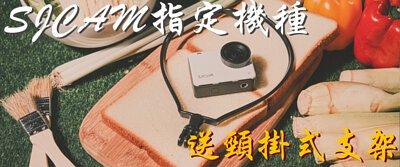 SJCAM指定機種買就送頸掛式支架 第一人稱拍好拍滿 SJ5000X SJ8Plus SJ8Pro SJ10X SJ10Pro買就送