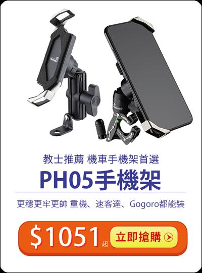 Takeway PH05手機架限時特價!R2一般版$1780 防盜版$1999 搭配全館優惠最便宜