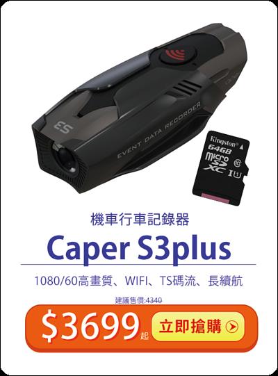 Caper S3plus 送64G記憶卡 TS碼流記錄不斷秒 WIFI手機即時連線瀏覽操作 夜拍更清楚 IPX6防水 續航長達2小時 買再送32G記憶卡