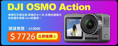DJI OSMO Action特價$7988 裸機防水 vlog自拍最適合的運動攝影機 不到萬元