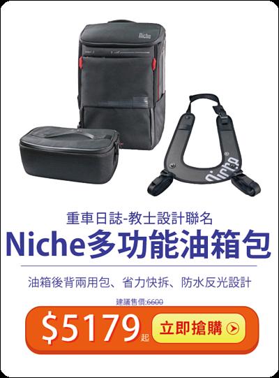 Niche教士聯名多功能油箱包 雙11特價居然只要$5179起 原價$6600 數量有限錯過不再