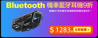 鼎騰M1機車藍芽耳機 雙11限定全面9折 最低只要$1283起