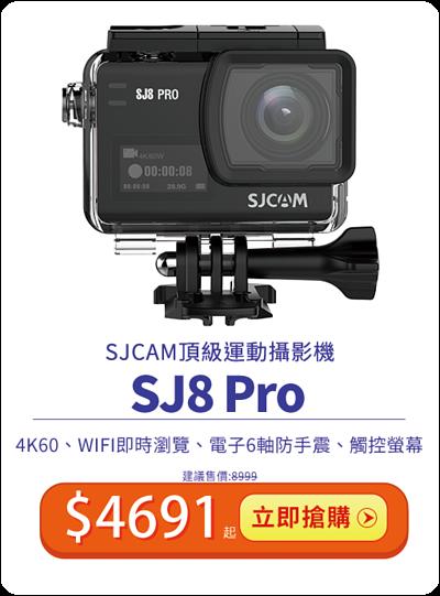 SJ8Pro雙11限時特價 超殺特價$4691起