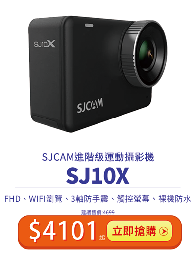 SJ10X運動攝影機 限時特價$4101起 限時兩天