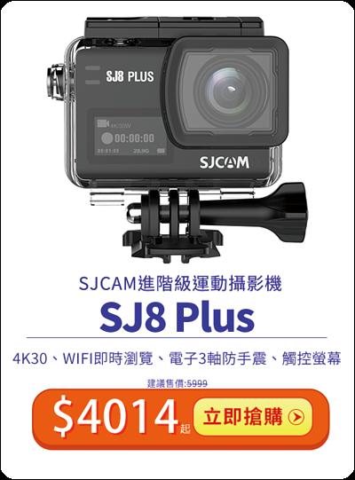SJ8Plus雙11限時特價 兩天限定特價$4014起