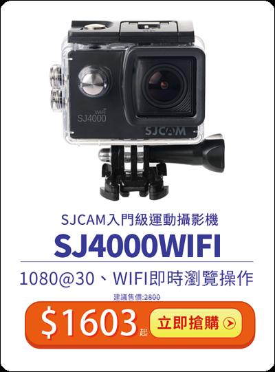 SJ4000WIFI雙11限時特價 只要$1603起