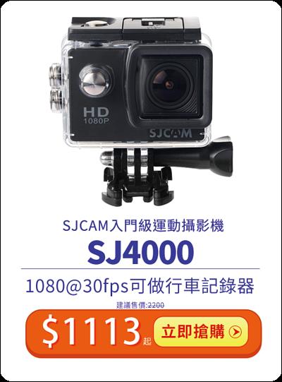 SJ4000雙11限時特賣 只要$1113起