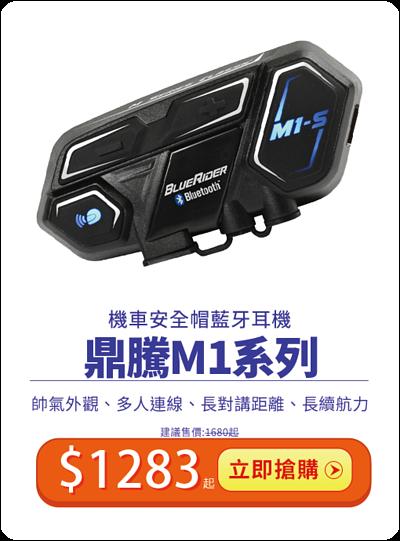 鼎騰藍芽耳機限時9折 M1 M1EVO M1SEVO 低調帥氣外型 長對講距離 多人連線