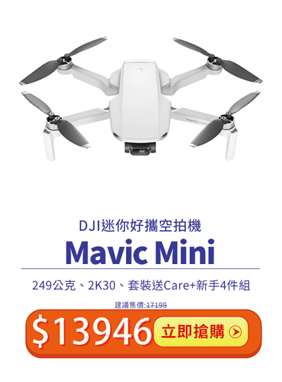 DJI Mavic Mini買就送一年摔機保險Care市值$1300 安心飛行 雙11限定價只要$13712就能入手