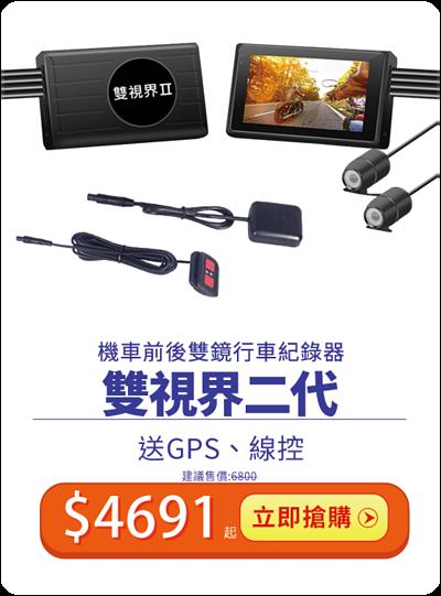 雙視界二代機車前後雙鏡行車記錄器 送線控+GPS 總價值$6800 特價$4684就能帶走