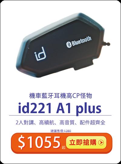 id221 MOTO A1 Plus 騎士對講藍牙耳機 雙11最優惠 只要$1055起 超商取貨免運費 強大功能只要$1280就能擁有