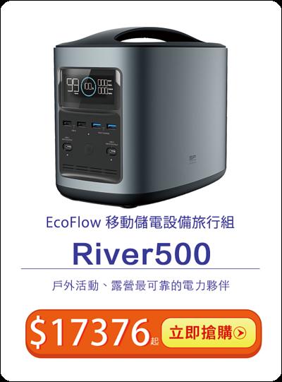 EcoFlow移動儲點設備旅行組